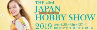 Japan Hobby Show